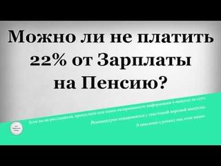 Можно ли не платить 22% от Зарплаты на Пенсию