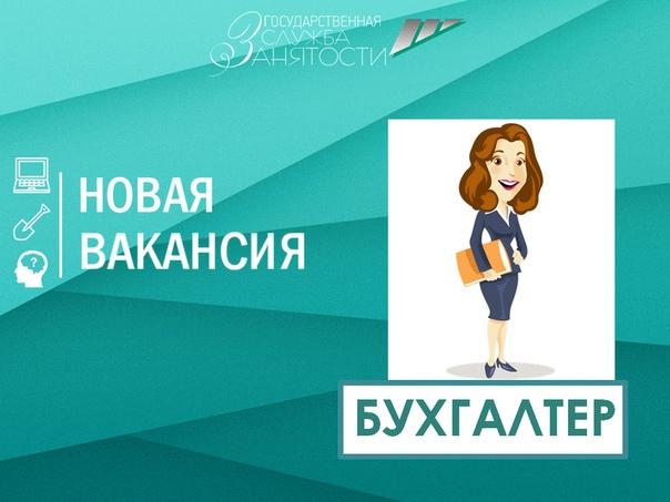 Вакансии бухгалтер узловая вакансии бухгалтер удаленно на дому ставрополь