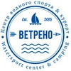 Ветрено: Кемпинг на Рыбинском водохранилище