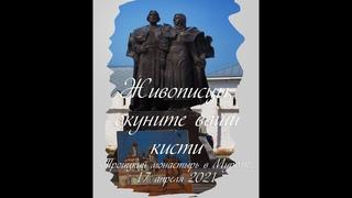 Живописцы, окуните ваши кисти, Троицкий монастырь в Муроме, 17 апреля 2021, Trinity Monastery