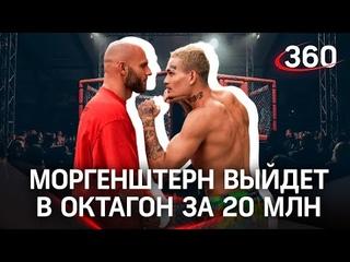 Моргенштерн и ММА: 20 миллионов рублей, компьютерный бой с Хабибом и реакция фанатов