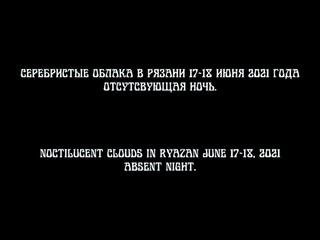 Серебристые облака над Рязанью Noctilucent clouds over Ryazan