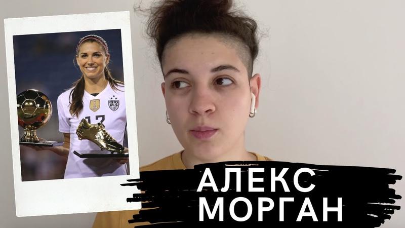 Миланчо про звезду мирового футбола Алекс Морган