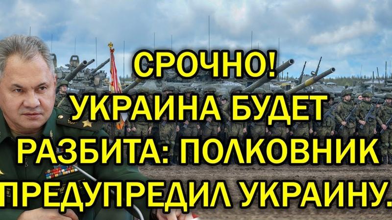 СРОЧНО Украина будет разбита Полковник предупредил Киев