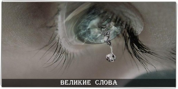потоки слез картинка