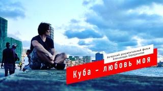 Куба документальный фильм. Гавана