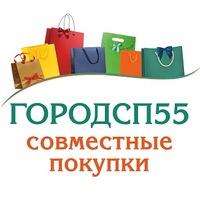 Совместные покупки в Омске   ГородСП55   ВКонтакте 25a4627966a
