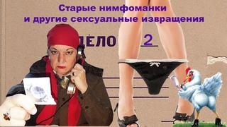Запрещенные программы   Казнить нельзя помиловать № 2   Черный юмор   Новости 2020 года