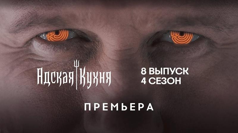 Адская кухня 4 сезон 8 выпуск