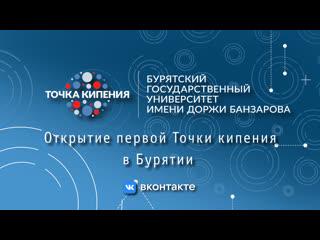 """Онлайн-открытие Университетской """"Точки кипения БГУ"""""""