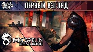ПЕРВЫЙ ВЗГЛЯД на игру SHADOWRUN: HONG KONG от JetPOD90! Обзор триквела пошаговой киберпанк тактики.