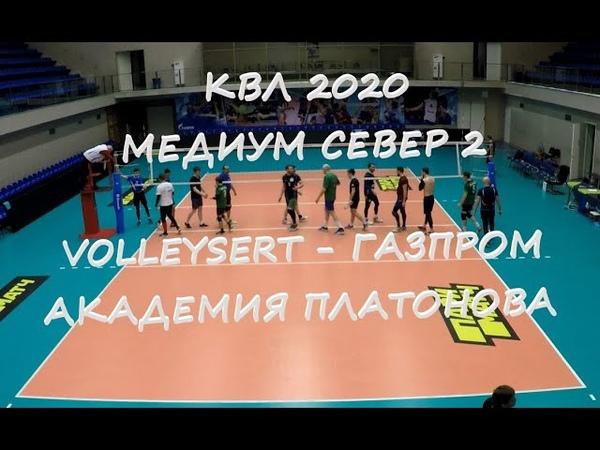 КВЛ 2020 МЕДИУМ СЕВЕР 2 VOLLEYSERT ГАЗПРОМ 3 2