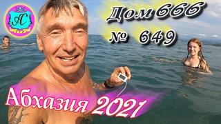 """🌴Абхазия 2021❗26 июля❗""""ДОМ 666""""🌴 №649💯Погода и новости от Водяного 🌡ночью +20°🌡днем +30°🐬море +27,5°"""