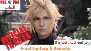 Final Fantasy 5 Remake official trailer    تريلر لعبة فاينال فانتازى 5