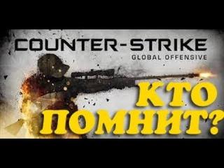 Counter Strike Твой батя знает Как это было