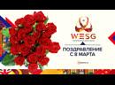 Поздравление с 8 марта от организаторов WESG 2018