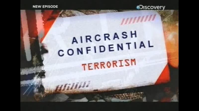 Авиакатастрофы совершенно секретно S01E03 Терроризм