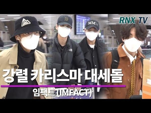 임팩트 IMFACT 강렬한 카리스마 대세돌 IMFACT arrived in Gimpo airport RNX tv