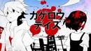 Kagerou days 【 soraru mafumafu 】