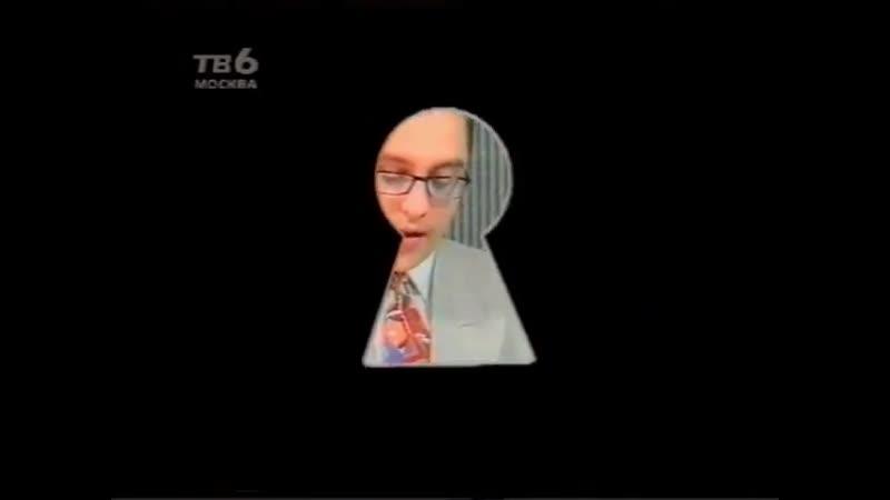 Анонсы программ Вы очевидец О С П студия и реклама молодёжной коллекции одежды Линия ТВ 6 ТВ 6 25 07 1997