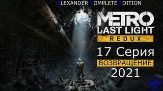 Прохождения Metro Last Light Redux без комментариев 17 Серия 18+