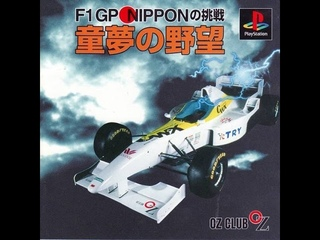 F1 GP Nippon no Chousen - Doumu no Yabou