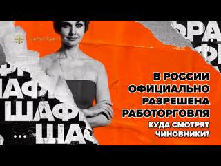 В России официально разрешена работорговля. Куда смотрят чиновники?
