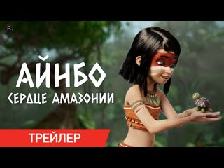 АЙНБО. СЕРДЦЕ АМАЗОНИИ | Трейлер | В кино с 25 марта