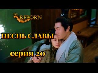 [FSG Reborn] Песнь славы | The Song of Glory - 20 серия