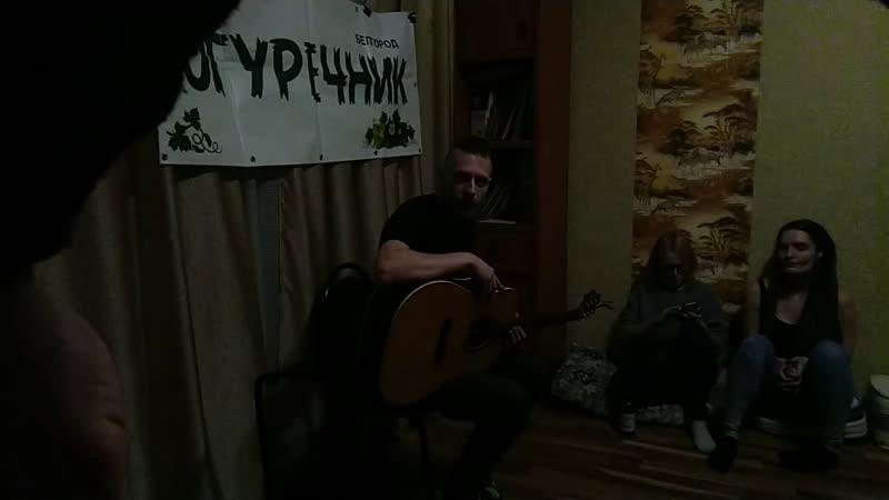 Олег Барабаш Белгород Огуречник