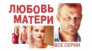 ЛЮБОВЬ МАТЕРИ Фильм