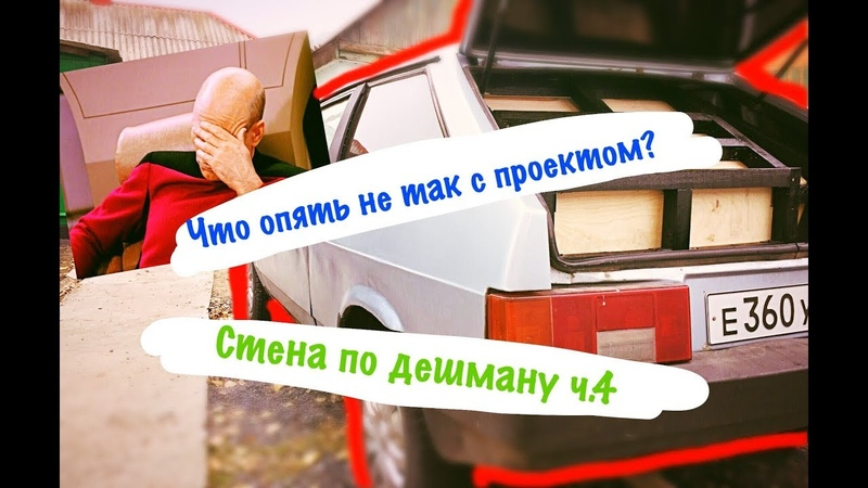 Что опять не так с проектом?? Автозвук в ВАЗ 2108 СТЕНА ПО ДЕШМАНУ ч.4