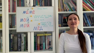 Learn to read in Russian, free video lesson by Liliya Ward