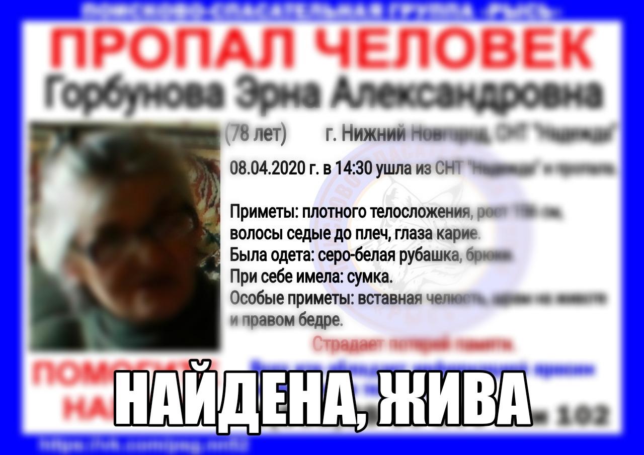 Горбунова Эрна Александровна, 78 лет. г. Нижний Новгород