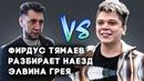 Конфликт Элвина Грея и Фирдуса Тямаева певец разбирает наезд на себя