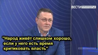 Единоросс ляпнул.. Если люди критикуют власть, значит они хорошо живут! Забыл за чей счет сам живёт!