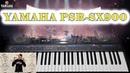Синтезатор YAMAHA PSR-SX900/PSR-SX700 Demo Styles