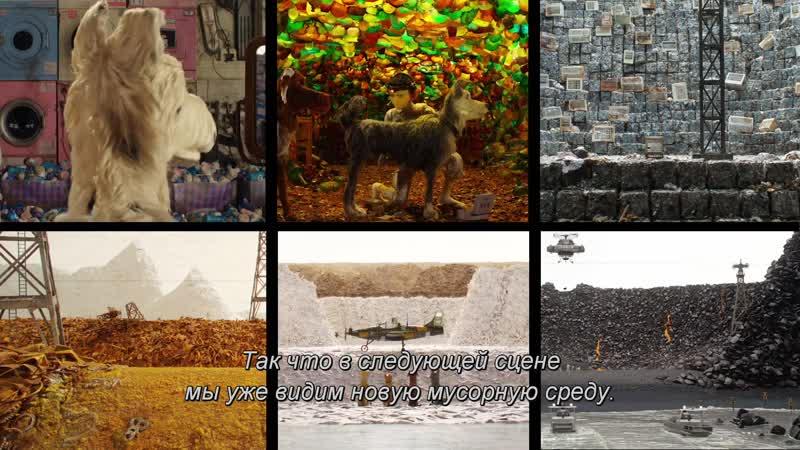 Остров собак 2018 Создание Город Мегасаки и Мусорный остров