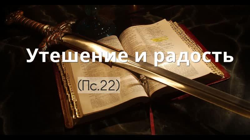 Утешение и радость в Господе