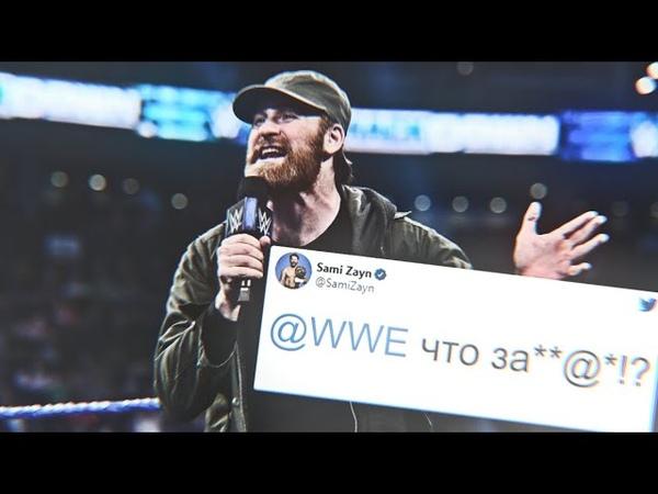 РЕСТЛЕРЫ КОТОРЫЕ БЫЛИ ОТКРЫТО НЕДОВОЛЬНЫ WWE В ТВИТТЕРЕ