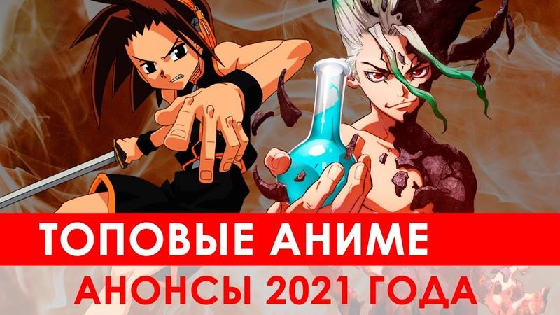 АНОНС АНИМЕ 2021 ГОДА Шаман Кинг Слизь Паук и Re Zero