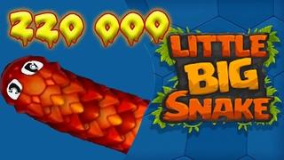 Little Big Snake io.Большая Маленькая Змея.Огненный Змей, первое место 220 000+ новый рекорд. #2