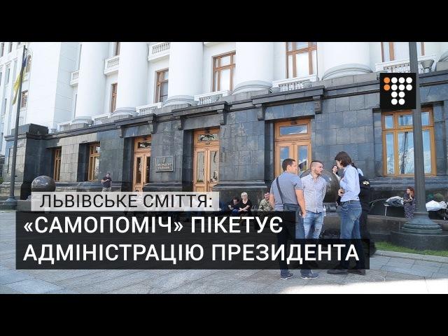 Львівське сміття У БПП хочуть відставки Садового, «Самопоміч» пікетує Адміністрацію президента