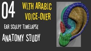004   EAR SCULPT ZBRUSH TUTORIAL   ARABIC VOICE-OVER !!!