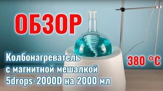 Колбонагреватель с магнитной мешалкой 5drops-2000D на 2000 мл