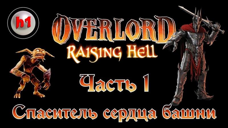 Прохождение Overlord Raising Hell Часть 1