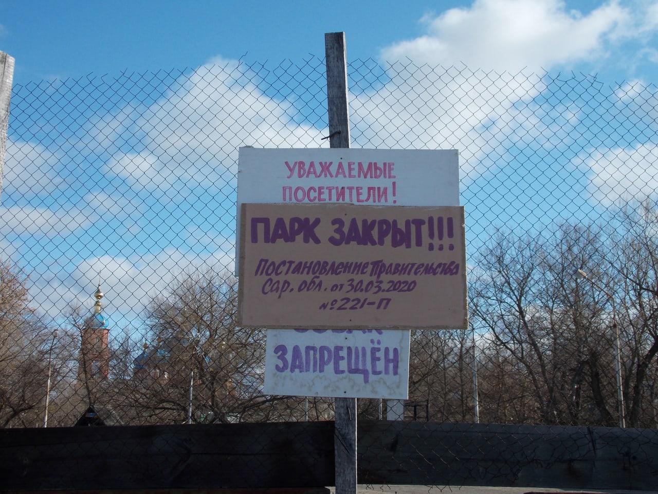 В Петровске закрыли для посещения городской парк культуры и отдыха