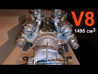 Советский V8 объемом 1.5 литра (200 л.с.) для Формулы-1 1965 года