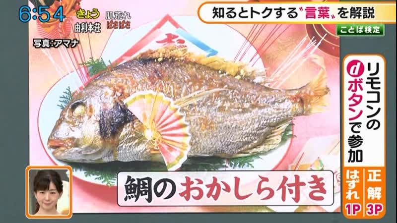 2020 01 07 鯛の「おかしら付き」、正しい漢字は?