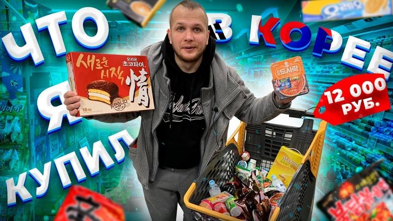 Что я купил на 12 000 рублей в Корейском Супермаркете
